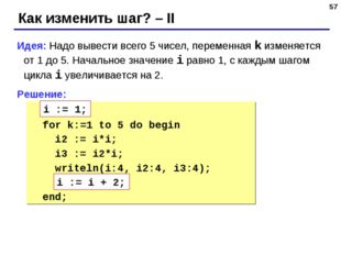 * Как изменить шаг? – II Идея: Надо вывести всего 5 чисел, переменная k измен