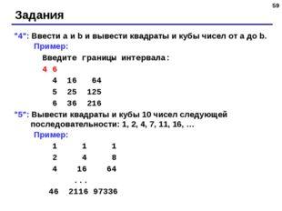 """* Задания """"4"""": Ввести a и b и вывести квадраты и кубы чисел от a до b. Пример"""