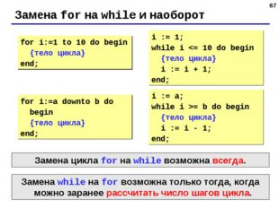 * Замена for на while и наоборот for i:=1 to 10 do begin {тело цикла} end; i