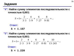 """* Задания """"4"""": Найти сумму элементов последовательности с точностью 0,001: От"""