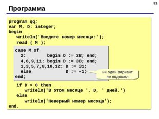 * Программа program qq; var M, D: integer; begin writeln('Введите номер месяц