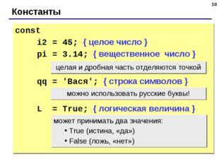 * Константы const  i2 = 45; { целое число } pi = 3.14; { вещественное числ
