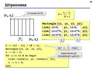 * Штриховка (x1, y1) (x2, y2) N линий (N=5) h Rectangle (x1, y1, x2, y2); Lin