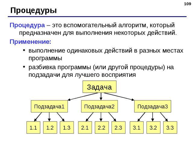 * Процедуры Процедура – это вспомогательный алгоритм, который предназначен дл...