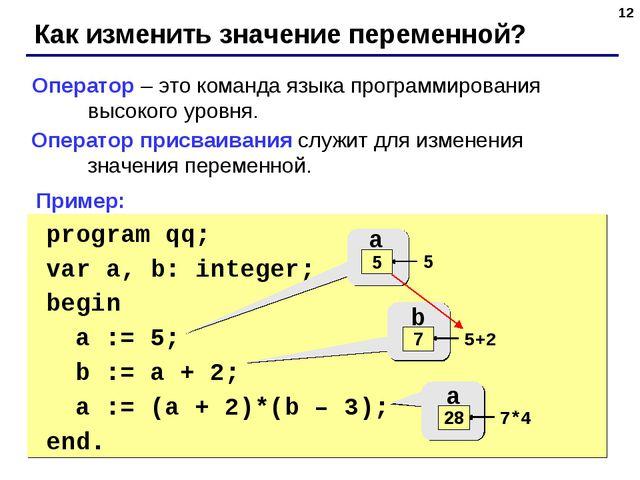 * Как изменить значение переменной? Оператор – это команда языка программиров...