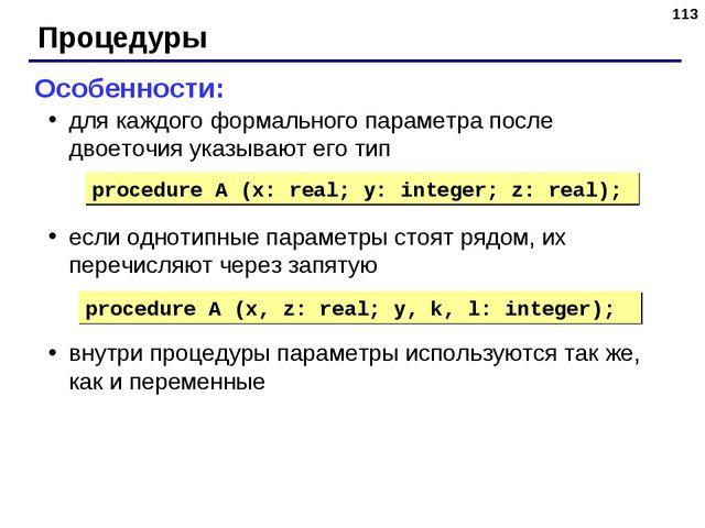 * Процедуры Особенности: для каждого формального параметра после двоеточия ук...