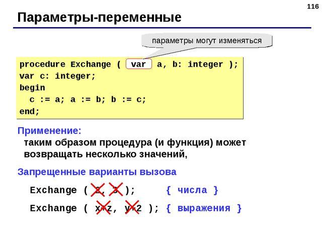 * Параметры-переменные Применение: таким образом процедура (и функция) может...
