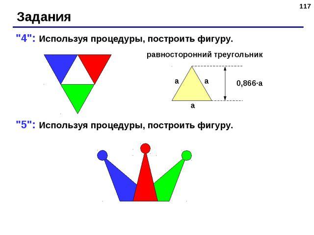 """* Задания """"4"""": Используя процедуры, построить фигуру. """"5"""": Используя процедур..."""