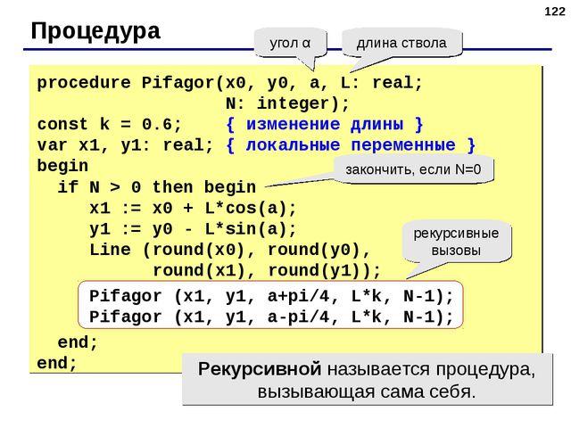 * Процедура угол α длина ствола procedure Pifagor(x0, y0, a, L: real; N: inte...