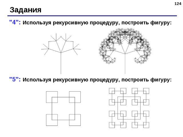 """* """"4"""": Используя рекурсивную процедуру, построить фигуру: """"5"""": Используя реку..."""