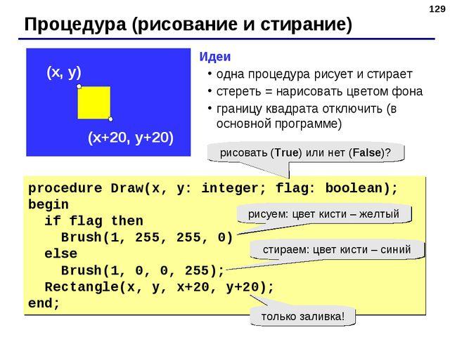 * Процедура (рисование и стирание) procedure Draw(x, y: integer; flag: boolea...
