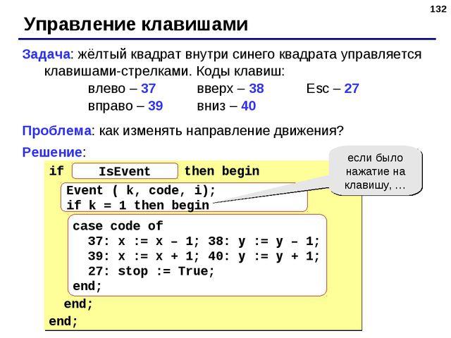 * Управление клавишами Задача: жёлтый квадрат внутри синего квадрата управляе...