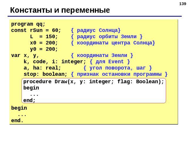 * Константы и переменные program qq; const rSun = 60; { радиус Солнца} L = 15...