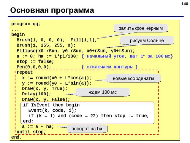* Основная программа program qq; ... begin Brush(1, 0, 0, 0); Fill(1,1); Brus...