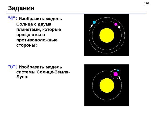 """* """"4"""": Изобразить модель Солнца с двумя планетами, которые вращаются в против..."""