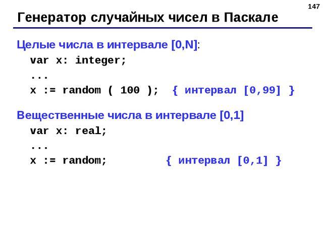 * Генератор случайных чисел в Паскале Целые числа в интервале [0,N]: var x: i...