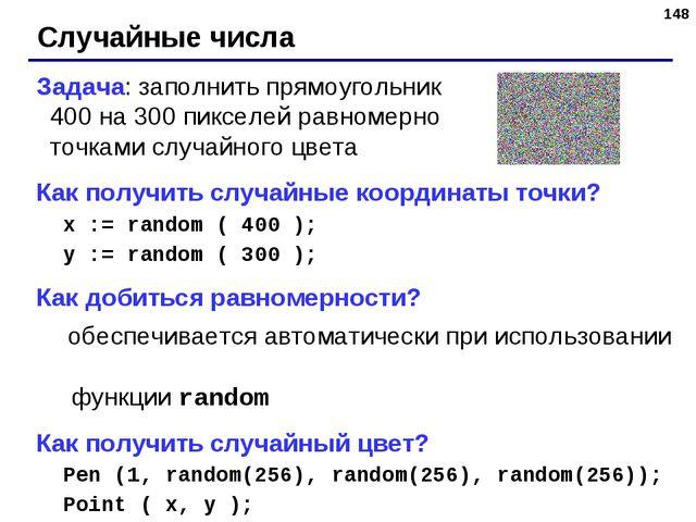 * Случайные числа Задача: заполнить прямоугольник 400 на 300 пикселей равноме...