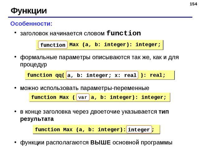 * Функции Особенности: заголовок начинается словом function формальные параме...