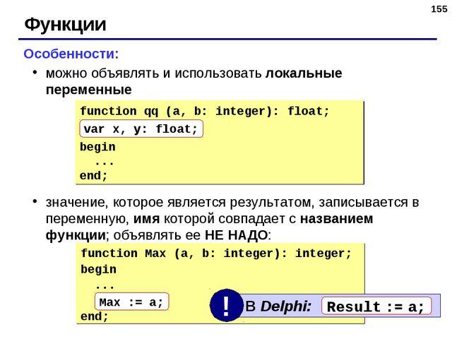 * Функции Особенности: можно объявлять и использовать локальные переменные зн...
