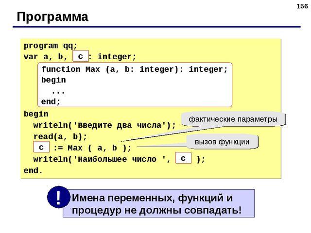 * Программа program qq; var a, b, max: integer; begin writeln('Введите два чи...