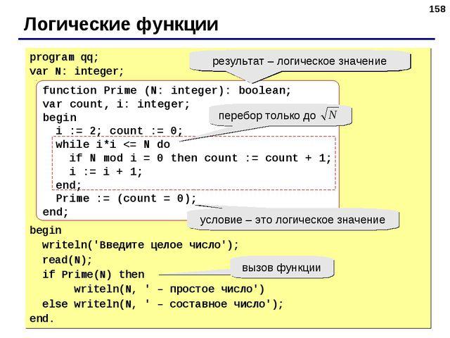 * Логические функции program qq; var N: integer; begin writeln('Введите целое...