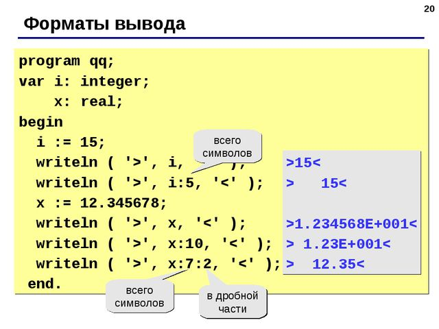 * Форматы вывода program qq; var i: integer; x: real; begin i := 15; writeln...