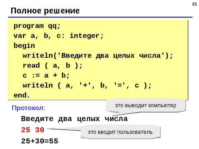 * Полное решение program qq; var a, b, c: integer; begin writeln('Введите...