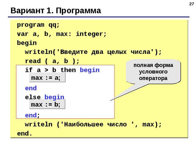 * Вариант 1. Программа  max := a; max := b; полная форма условного оператора...