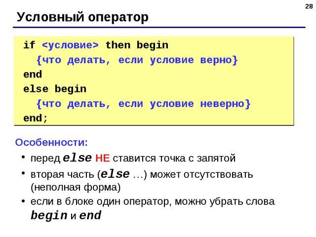 * Условный оператор if  then begin {что делать, если условие верно} end else...