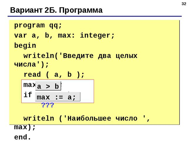 * Вариант 2Б. Программа program qq; var a, b, max: integer; begin writeln(...