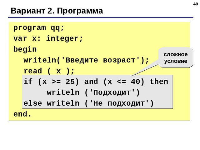 * Вариант 2. Программа сложное условие program qq; var x: integer; begin w...