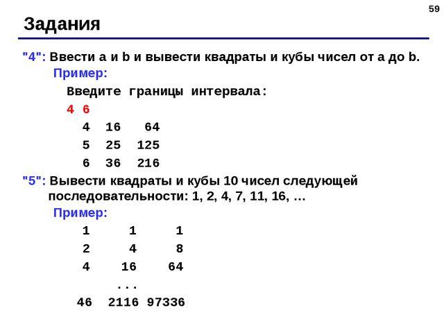 """* Задания """"4"""": Ввести a и b и вывести квадраты и кубы чисел от a до b. Пример..."""