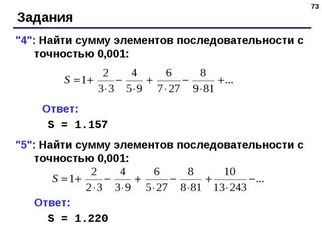 """* Задания """"4"""": Найти сумму элементов последовательности с точностью 0,001: От..."""