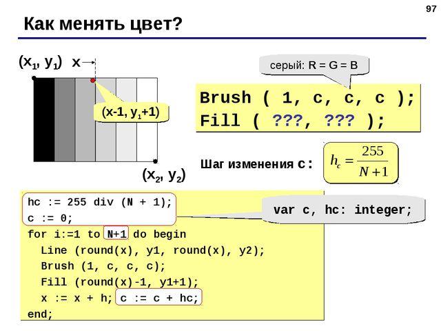* Как менять цвет? (x1, y1) (x2, y2) Brush ( 1, c, c, c ); Fill ( ???, ??? );...