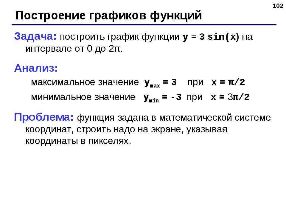 * Построение графиков функций Задача: построить график функции y = 3 sin(x) н...