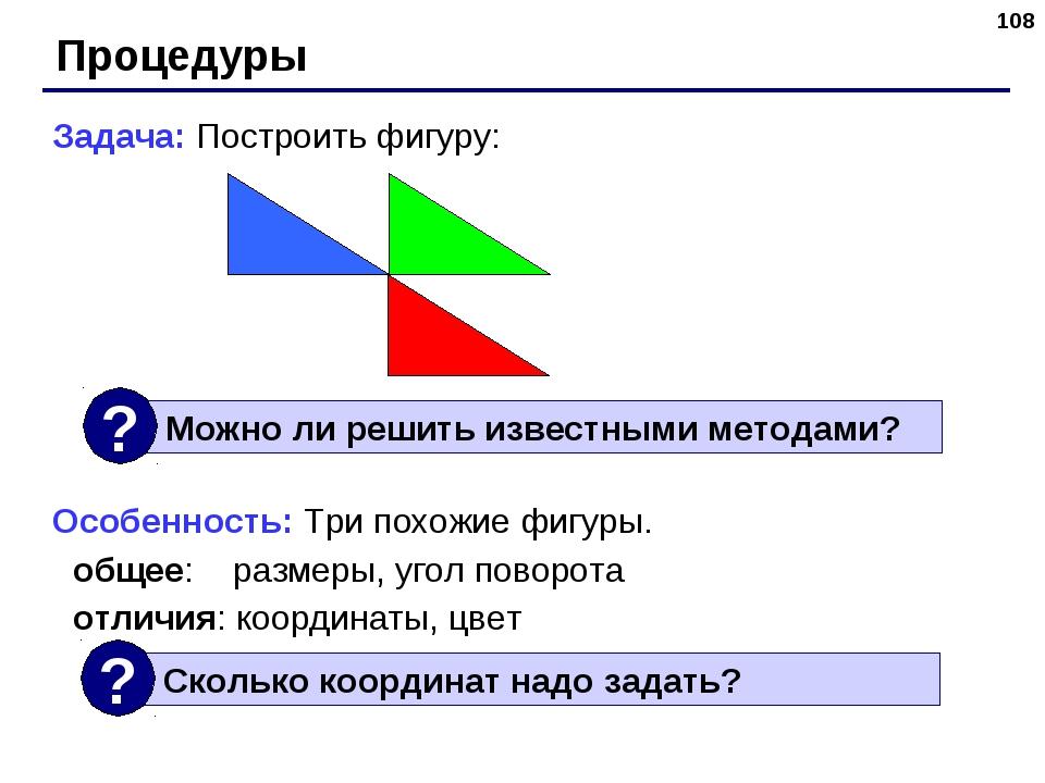 * Процедуры Задача: Построить фигуру: Особенность: Три похожие фигуры. общее:...