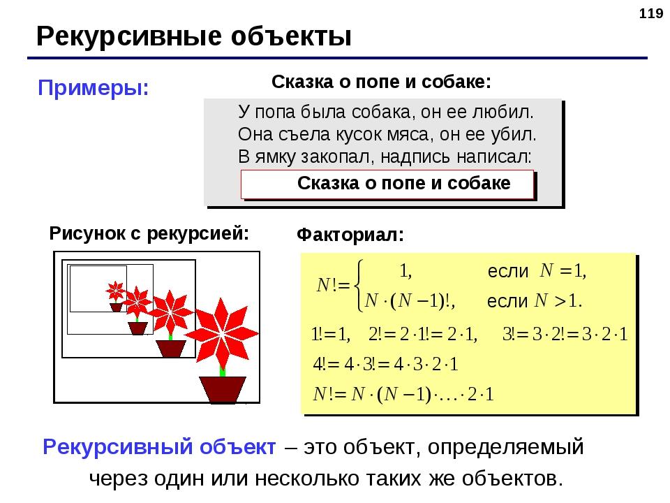 * Рекурсивные объекты Рекурсивный объект – это объект, определяемый через оди...
