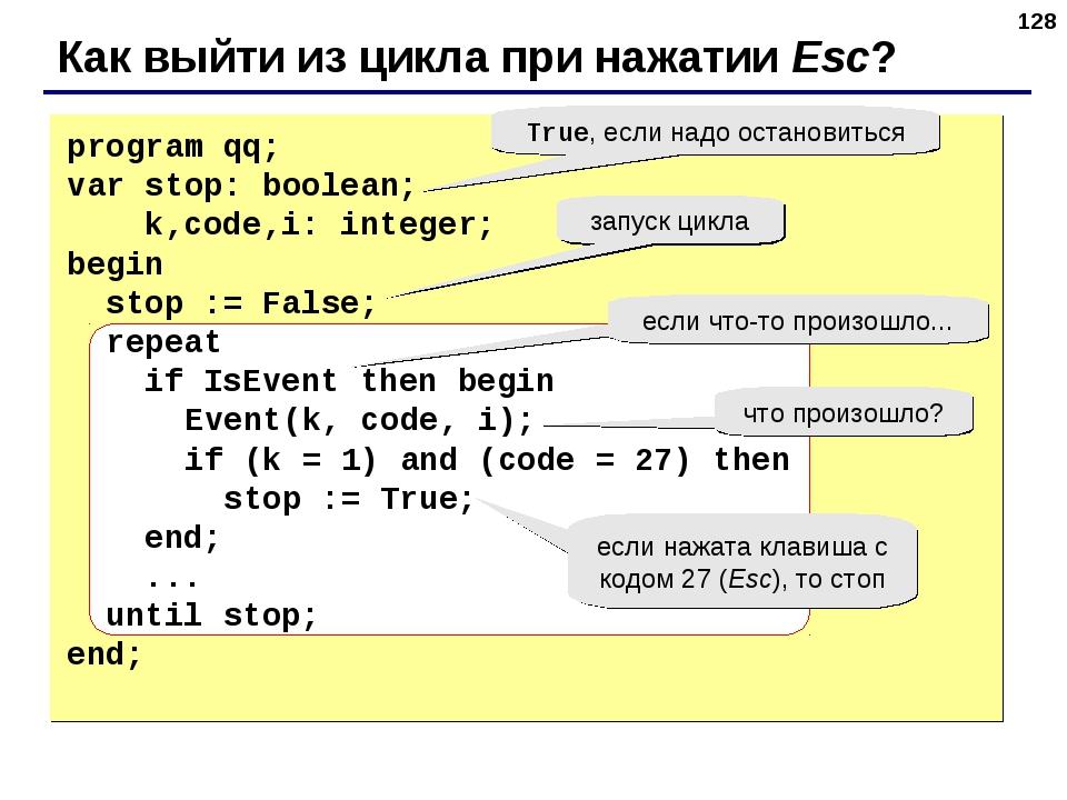* Как выйти из цикла при нажатии Esc? program qq; var stop: boolean; k,code,i...
