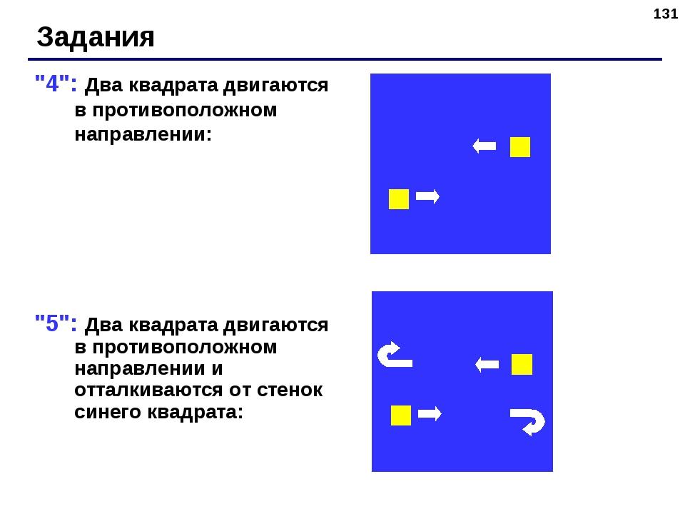 """* """"4"""": Два квадрата двигаются в противоположном направлении: """"5"""": Два квадрат..."""