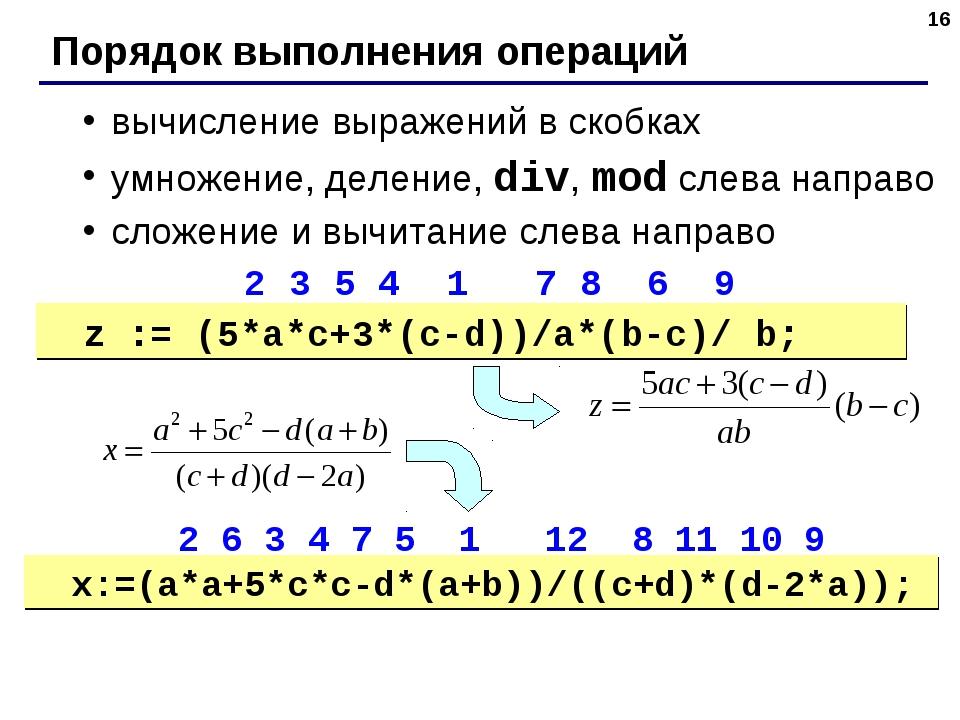 * Порядок выполнения операций вычисление выражений в скобках умножение, делен...