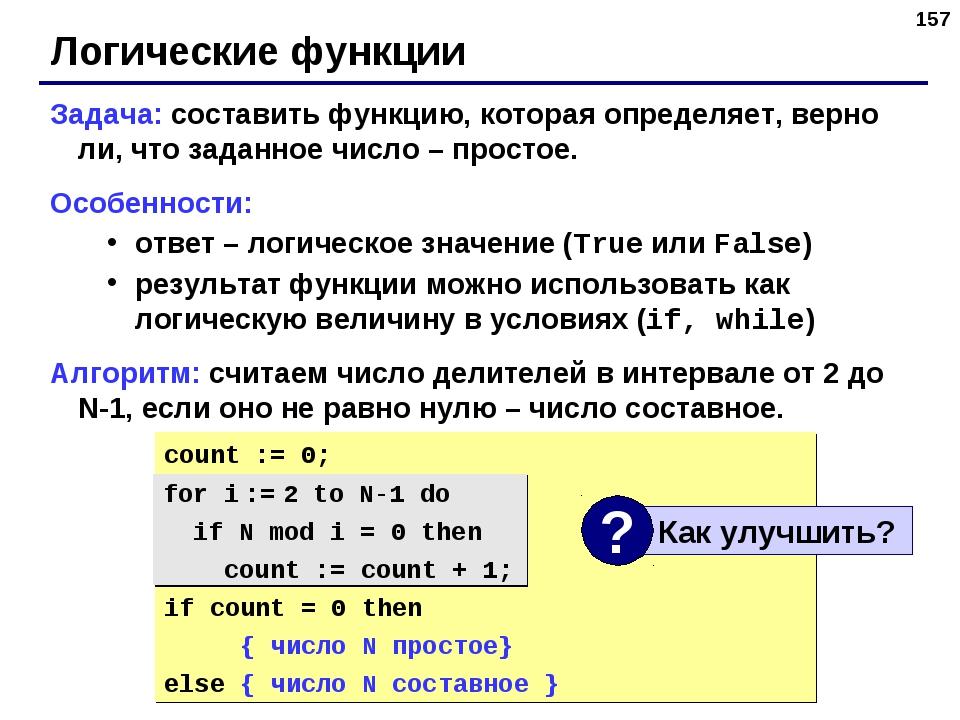 * Логические функции Задача: составить функцию, которая определяет, верно ли,...