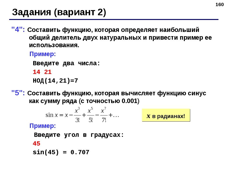 """* Задания (вариант 2) """"4"""": Составить функцию, которая определяет наибольший о..."""