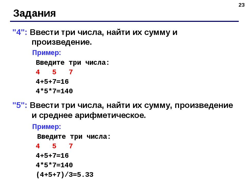 """* Задания """"4"""": Ввести три числа, найти их сумму и произведение. Пример:  Вве..."""