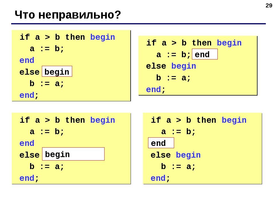 * Что неправильно? if a > b then begin a := b; end else b := a; end; if a >...