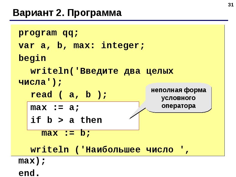 * Вариант 2. Программа  program qq; var a, b, max: integer; begin writeln...
