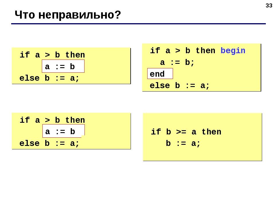 * Что неправильно? if a > b then begin a := b; else b := a; if a > b then b...