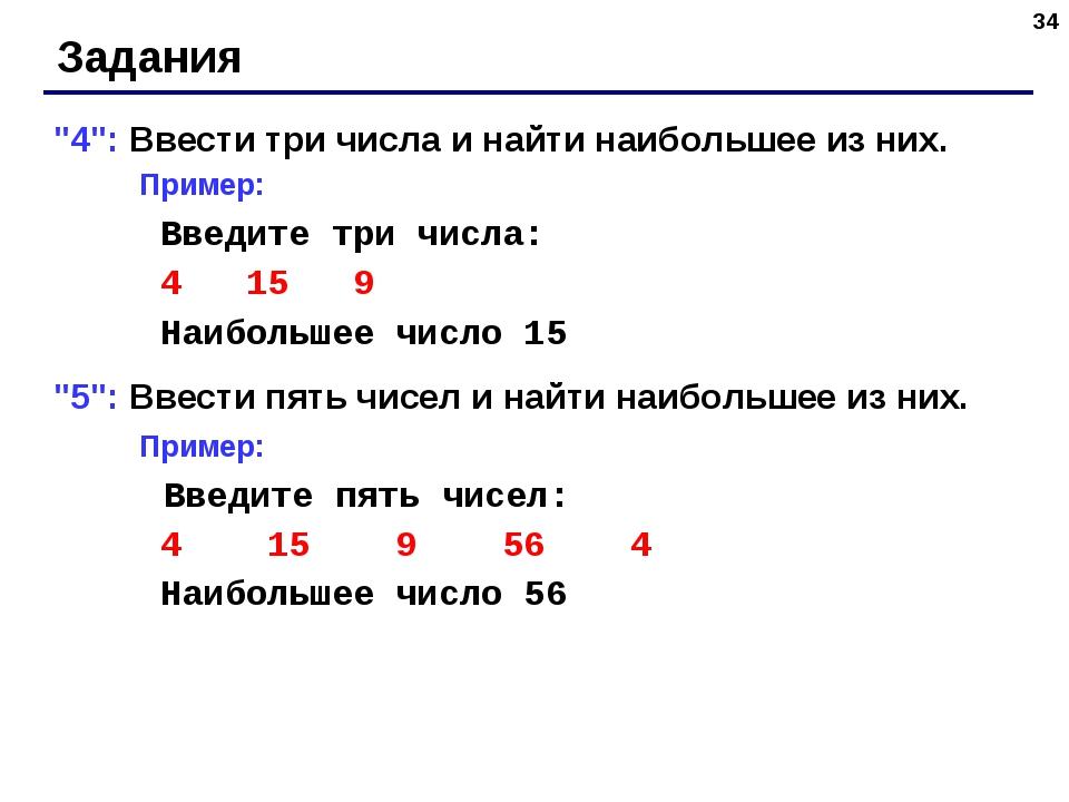 """* Задания """"4"""": Ввести три числа и найти наибольшее из них. Пример: Введите..."""