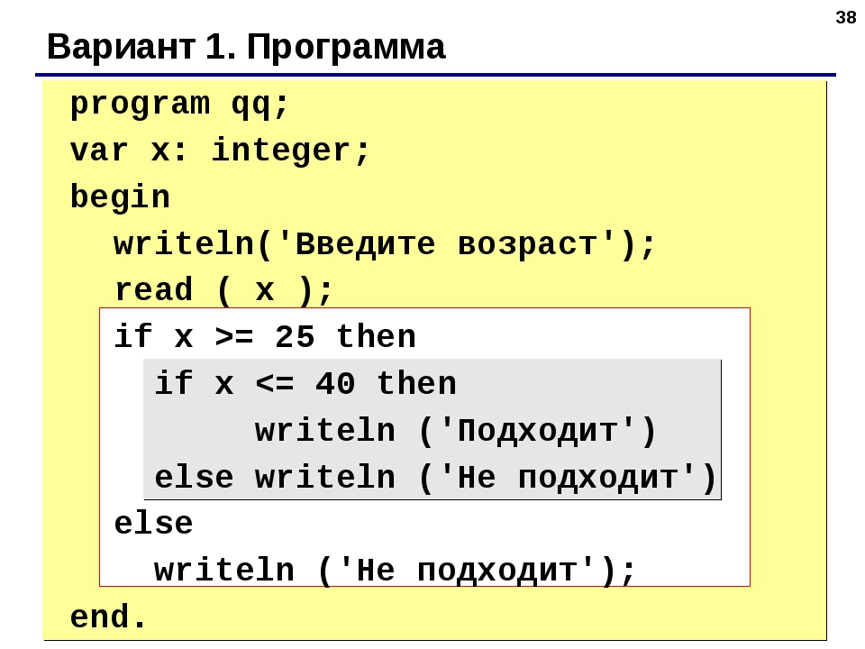 * Вариант 1. Программа  program qq; var x: integer; begin writeln('Введит...