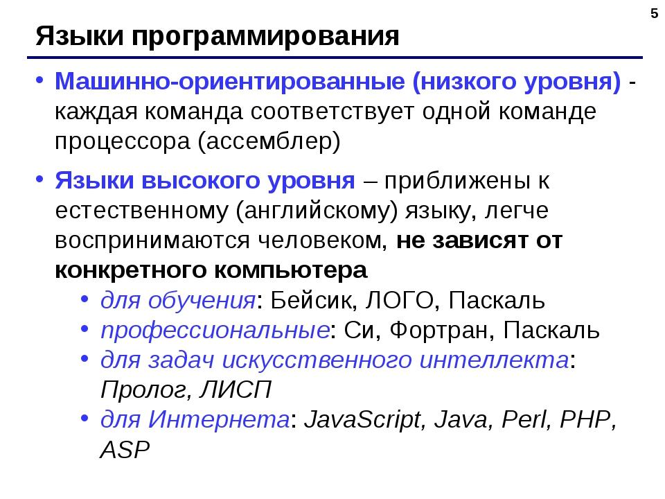 * Языки программирования Машинно-ориентированные (низкого уровня) - каждая ко...