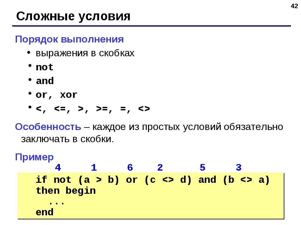 * Сложные условия Порядок выполнения выражения в скобках not and or, xor =, =...